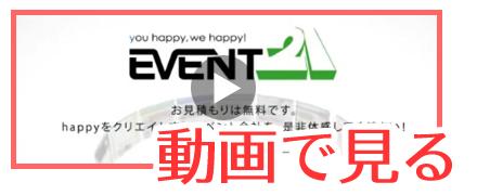 イベント21公式youtubeチャンネル