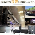大阪でイベントをお考えの方!ステージ、音響はイベント21にお任せください!