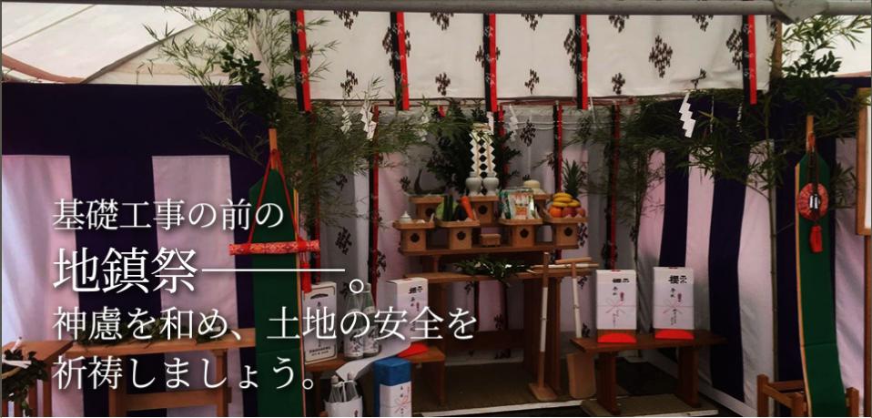 式典の事ならお任せください!大阪で地鎮祭をするなら!