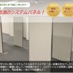 大阪でシステムパネルをレンタルするなら!