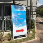 大阪で看板製作・レンタルをお考えの方にオススメ!