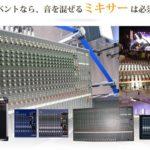 音響セット大阪でレンタルするなら!