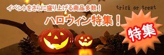 大阪でハロウィン装飾をお探しのかた!