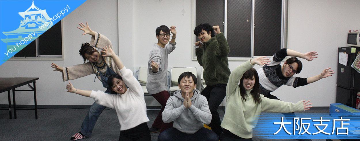 大阪イベント会社