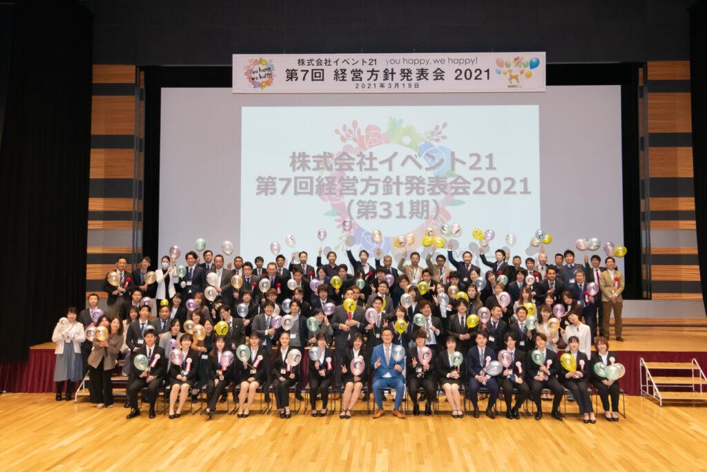 2021/3/19イベント21経営方針発表会