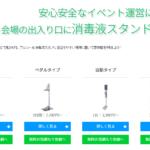大阪で消毒液スタンドをレンタルするなら!