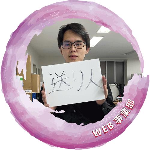 大阪イベント会社Webメンバー辻垣内稜