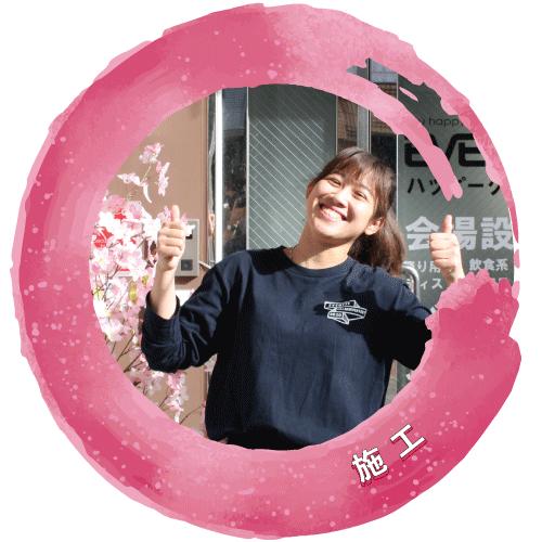 大阪イベント会社営業ジャン