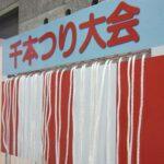 大阪で千本吊りをレンタルするなら!