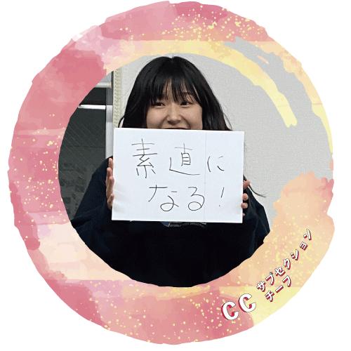 大阪イベント会社CCセクションチーフ石垣さくら