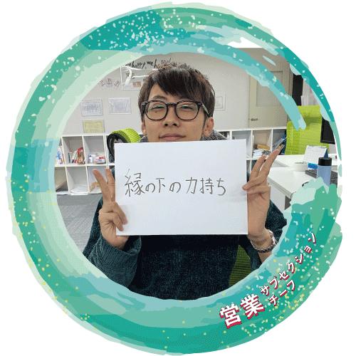 大阪イベント会社サブセクションチーフ米戸亮太