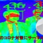 大阪でAIサーマルカメラをレンタルするなら!