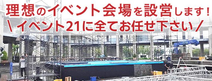 大阪でイベント会場の設営にお困りなら