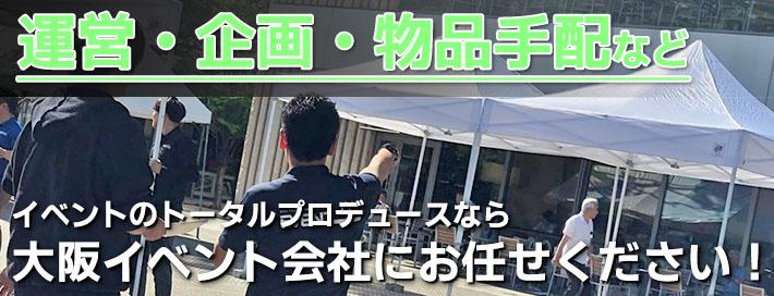 大阪でイベント運営にお悩みなら