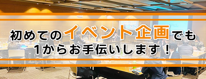 大阪でイベント企画をお考えなら