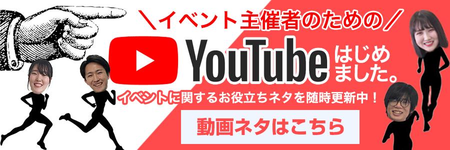 イベント21福岡支店 Youtubeチャンネル
