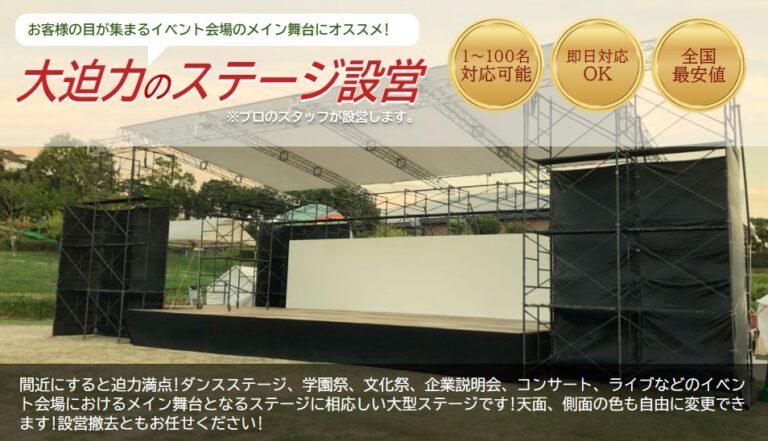 大阪でステージのレンタルをお探しなら!