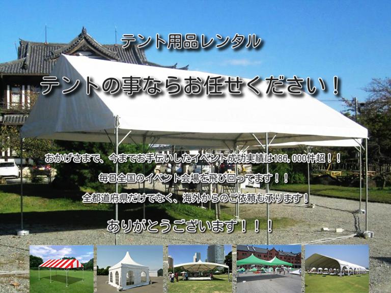 大阪でテントをレンタルするなら!